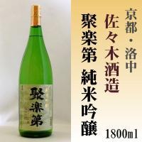 京都産米を原料に、濾過などを差し控えて米の旨み、香りをそのままに瓶詰めした自然流の純米吟醸酒。まろや...