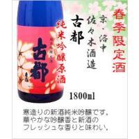 寒造りの新酒純米吟醸です。 華やかな吟醸香と新酒のフレッシュな香りと味わい、 この時期だけの限定品で...