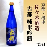 ■種別 清酒 純米吟醸酒  ■産地 京都  ■製造元 佐々木酒造(株)  ■容量 720ml   ※...