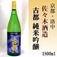 ほのかな吟醸香で、まろやかな口当たり、キレの良い喉ごしが特徴です。   ■種別 清酒 純米吟醸酒  ...