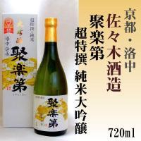 酒造好適米「山田錦」を精米歩合38%まで精米。 腕利きの杜氏や蔵人が低温でじっくり育て上げた特別なお...