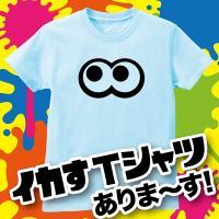 可愛いおめめがプリントされた可愛いTシャツです。  人気ゲームのスプラトゥーンとは関係がありませんの...