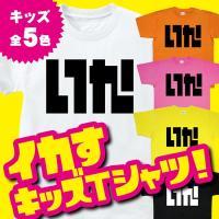キッズ用のイカとプリントされた可愛いTシャツです。 人気ゲームのスプラトゥーンとは関係がありませんの...