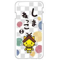 島根県観光キャラクター「しまねっこ」がプリントされたスマホケース新登場。 かわいいiPhoneケース...