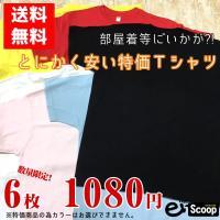 数量限定!! とにかく安い特価 Tシャツ 部屋着等ににいかが?!  こちらの商品は特価商品の為カラー...