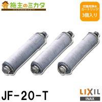 INAX LIXIL 交換用浄水カートリッジ JF-20-T◆ 3個入り(1年分) 浄水器 標準タイ...