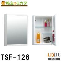 INAX LIXIL ミラーキャビネット TSF-126◆  リクシル