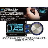 OLEDディスプレイ搭載のブーストコントローラ ブーコン GREDDY ★商品について★ シンプル簡...