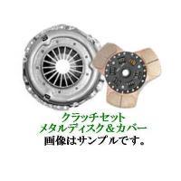 SECTION 強化クラッチセット メタルディスク カバー トヨタ アルテッツァ SXE10 ALTEZZA セクション シルクロード SILKROAD
