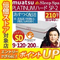 昭和西川 ムアツ スリープスパ(muatsu Sleep Spa) 商品概要  【製造】 昭和西川/...