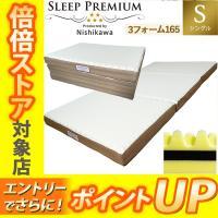 昭和西川 ムアツ スリープスパ(muatsu Sleep Spa) 商品概要畳やフローリングに直接敷...