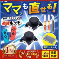スイッチ コントローラー ジョイコン 修理 修理キット 勝手に動く switch ニンテンドー