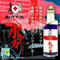 Miracle Magic -ミラクル マジック- SPASHAN スパシャン Dr.ケアコレ ドク...