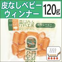 冷凍 惣菜 無添加 丹沢ハム工房 皮なしベビーウィンナー 120g ポイント消化