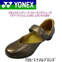 ●YONEX(ヨネックス) パワークッション シリーズ。 ●足元が美しく見える軽量カジュアルウォーキ...