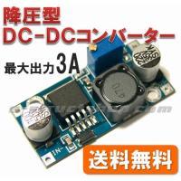 このコンバータは、入力電圧4〜40Vを1.25〜35Vに変換することができます。  例えば、下記のよ...