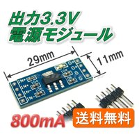 3端子電源レギュレーターAMS1117−3.3を使用した超小型電源モジュールです。  入力電圧4.5...