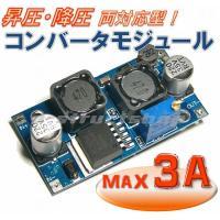 昇圧と降圧両方に対応できるDC−DCコンバータモジュールです。  例えば、5Vを12Vに変換したり、...