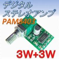 小さいながら3W+3Wの出力で、高音質なPAM8403を使用。  音量調整VR付きなので、電源とスピ...