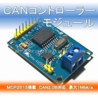 MICROCHIP社のMCP2515を搭載したCANコントローラーモジュールです。  CANバージョ...