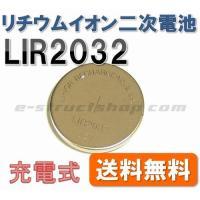 コイン形のリチウムイオン二次電池 LIR2032 です。  一般的な CR2032 電池の充電可能タ...