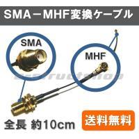 各種携帯無線機器などに使われているMHF4コネクタから、扱い易いSMAコネクタに変換することができま...