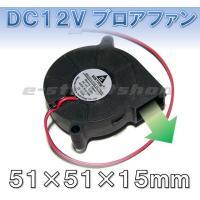 DC12Vの小型ブロアファンです。  小型なので機器内の排熱などに最適です。  説明書は付属しません...