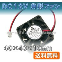 DC12Vの角形ファンです。  小形サイズなので機器内の排熱などに最適です。  説明書は付属しません...