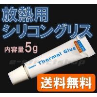 チューブ入りの放熱用シリコングリスです。  説明書は付属しません。  ●内容量 (約) 5g ●パッ...