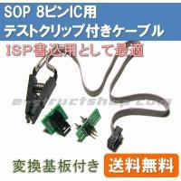 SOP IC用のテストクリップ付きケーブルです。  SOPタイプのEEPROMやCPUなどの書込みケ...