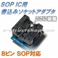SOP8ピン(200mil)の書込み用ソケットアダプタです。 SOPからDIPへの変換としても使用で...