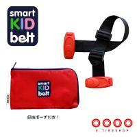 6月下旬入荷予定 スマートキッズベルト 正規品 在庫OK 簡易型チャイルドシート 携帯型幼児用シートベルト 軽量 コンパクト Eマーク適合 ポスト投函
