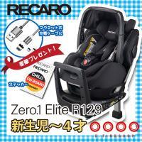 23:59迄 5/30 ポイント最大41倍 ゼロワンエリートR129 (黒) パフォーマンスブラック RECARO Zero.1 Elite チャイルドシート新生児〜4才位 レカロ