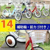 商品名:自転車 14インチ子供用自転車 サイズ:W47×D110×H70cm 重量:11.5kg サ...