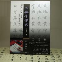 岸本松洲先生監修。 「千字文は」昔から習字、書道の手本として永く愛用されてきました。習いやすい様に半...