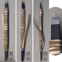 印を刻するための小刀、小さめの石や細かな部分を彫るのに最適です。 *印刀の種類には中鋒(両刃)、片鋒...