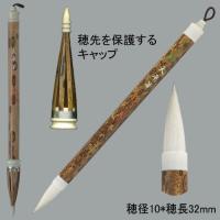 鎌倉時代、奈良の都へ遣唐使が持ち帰った筆がこのタイプです。今は奈良正倉院にこの原型が保有されています...