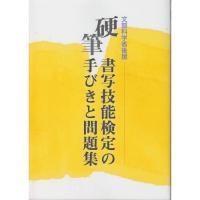 一般財団法人日本書写技能検定協会。文部科学省後援硬筆書写技能検定の趣旨や実施方法、出題傾向、各級に合...