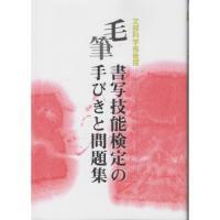 一般財団法人日本書写技能検定協会。文部科学省後援毛筆書写技能検定の趣旨や実施方法、出題傾向、各級に合...