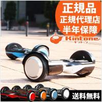 ■新型スタンダードモデル 【KINTONE X(エックス)モデル】立ち乗り型2輪バランススクーター ...