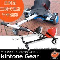 ■立ち乗り式バランススクーターに取り付けるだけで3輪電動カートに大変身!取り付けは簡単、付属の工具で...