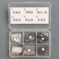 代表的な火成岩をあつめた6種セット(解説付き) プラスチックケース入り ケースサイズ:87×59×H...