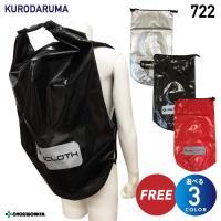 【消臭・作業用】722 防水バッグ(リュックタイプ) 60L【クロダルマ】