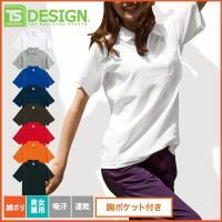 半袖ポロシャツ/藤和 TS DESIGN 1065