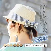ハット 帽子 ペーパー リボン 中折れ 麦わら帽子 ストローハット UV対策 紫外線対策 レディース 女性用 白 黒 春夏