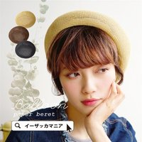 ベレー帽/通気性と軽さに優れた ペーパー素材 を使用した、春夏仕様の爽やかなベレー帽。 レディース ...