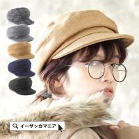 キャップ / 定番カラーとグレンチェック柄から選べる、メルトン素材のキャスケット。 レディース 帽子...