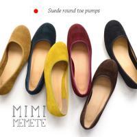 商品名:MIMIMEMETE(ミミメメット):スエードレザー ラウンドトゥ フラットパンプス  ■サ...