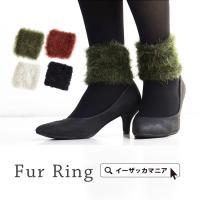 レッグウォーマー / 靴下 を秋冬モードに変身させる、シャギー素材のリング♪ レディース くつした ...