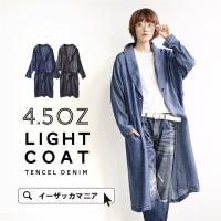 ガウン コート/ほんのり光沢と とろみを感じるテンセルデニムを使用した ゆるい ロングコート。レディ...